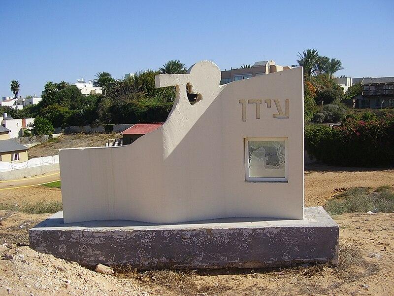 """אנדרטה לסמ""""ר עידן גבריאל בארסוף"""