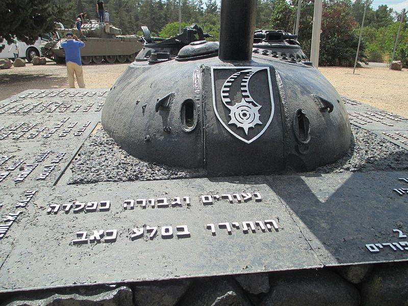 אנדרטת חטיבה 679