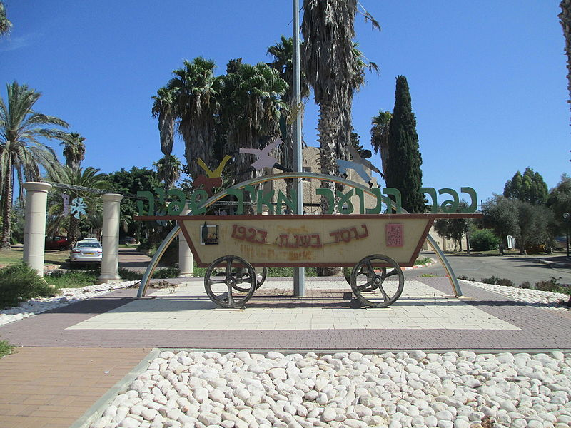 כפר הנוער מאיר שפיה - כיכר הכניסה