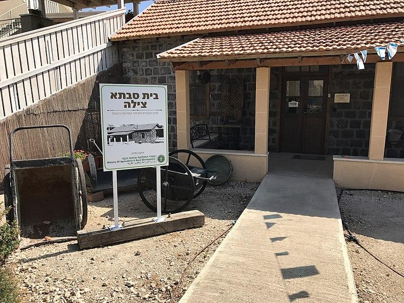 מרכז מבקרים בית סבתא צילה ביבנאל