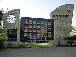 PikiWiki Israel 9681 leaders park in rishon lezion.jpg