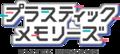 Plastic Memories logo.png