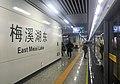 Platform of East Meixi Lake Station (20180221201744).jpg