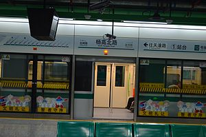 Platform of North Yanggao Road Metro Station.JPG