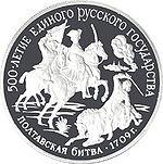 Platinum coin 150r USSR 1990.jpg