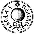 Polevskoy Plant's Seal.JPG