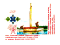 Postal cover of the Soviet Union. Victory Monument (Riga)-Fragment.png