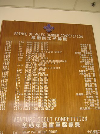 St Joseph's College (Hong Kong) - Winners plaque of the Prince of Wales Banner Competition