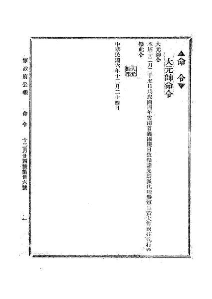 File:ROC1917-12-24軍政府公報36.pdf