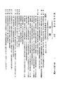 ROC1943-06-06國民政府公報渝576.pdf