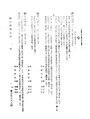 ROC1944-07-01國民政府公報渝688.pdf