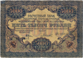 RSFSR-1919-Banknote-5000-Reverse.png