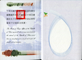 Request page of the Republic of China (Taiwan) Passport.png