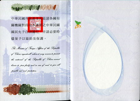 Taiwan passport - Wikipedia