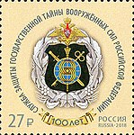 Russia stamp 2018 № 2406.jpg