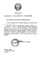 Russia ukaz1185 921007 svr.png