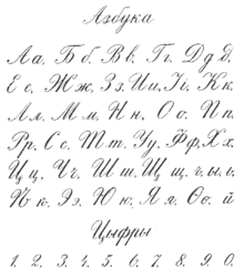 Russian calligraphic handwriting from a russian schoolbook 1916