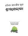 Sadashiba Ramalila (Baishya Sadashiba).pdf