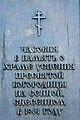 Sankt Petersburg Maria-Himmelfahrt-Kathedrale Schild.jpg