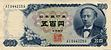 Series C 500 Yen Bank of Japan note - front.jpg