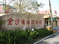 Shahekou, Dalian, Liaoning, China - panoramio.jpg