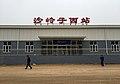 Shalingzixi Railway Station (20171008120239).jpg