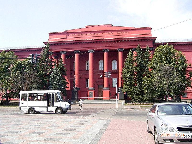 File:Shevchenko University.jpg
