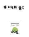 Shri Sarala Stuti.pdf
