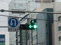 Signal korea 4green and left Turn and U-turn 2.JPG