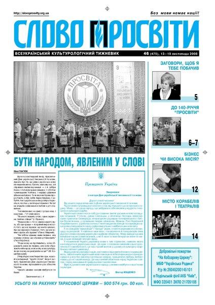 File:Slovo-46-2008.pdf