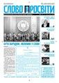 Slovo-46-2008.pdf