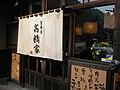 Soba restaurant by jetalone in Hachioji, Tokyo.jpg