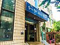 Songpa 2(i)-dong Comunity Service Center 20140620 120653.jpg