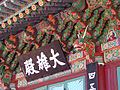 South Korea-Goheunggun-Neunggasa 5844-07 Daeungjeon.JPG