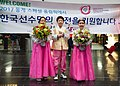 Special Olympics World Winter Games 2017 arrivals Vienna - South Korea 01.jpg