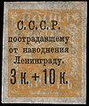 Stamp Soviet Union 1924 207.jpg