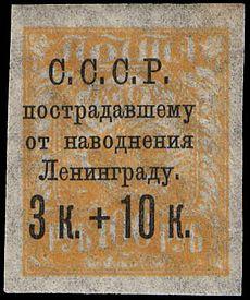 57713c364042 Почтовые марки СССР — Википедия