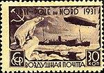 Stamp Soviet Union 1931 383.jpg