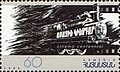 Stamp of Armenia - 1996 - Colnect 196133 - Centenary of Motion Pictures Symbolic picture - locomotive.jpeg
