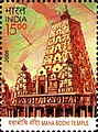 Stamp of India - 2008 - Colnect 157971 - Maha Bodhi Temple.jpeg