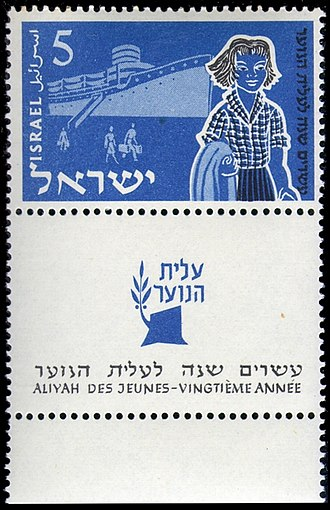 Youth Aliyah - Image: Stamp of Israel Youth Aliyah 5mil