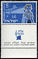 Stamp of Israel - Youth Aliyah - 5mil.jpg