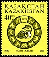 Stamp of Kazakhstan 243.jpg