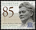 Stamp of Kazakhstan 572.jpg