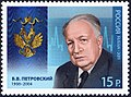 Stamp of Russia 2011 No 1510 Boris Petrovsky.jpg