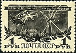 Stamp of USSR 0975.jpg