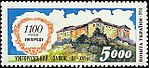 Stamp of Ukraine s73.jpg