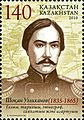 Stamps of Kazakhstan, 2010-17.jpg