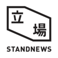 Stand News logo.png
