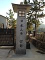 "Stele of ""Miyajima - Three Views of Japan"".jpg"
